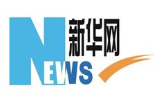 九省一市广东商会考察团调研华邦玥珑湾、华邦玥珑湖