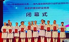 华邦美好家园(成都锦江)孝慈苑护理员荣获全国养老护理员职业竞赛三等奖