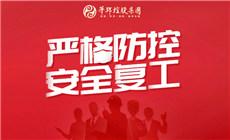 安全复工|健康永利皇宫官网开启新征程 聚力创造新未来