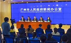 华邦受邀出席广州市政府新闻发布会 分享疫情防控和复工复产示范经验