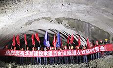 永利皇宫官网建投敦当项目当金山特长隧道左线顺利贯通
