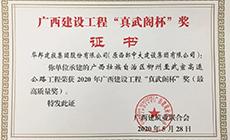 华邦建投集团承建的柳武高速获广西建设工程最高质量奖
