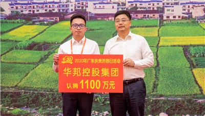 华邦慈善基金会再捐1100万 华邦荣获广东扶贫济困红棉杯金杯