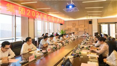 bt365亚洲版体育在线集团召开2020年度中期经营会议