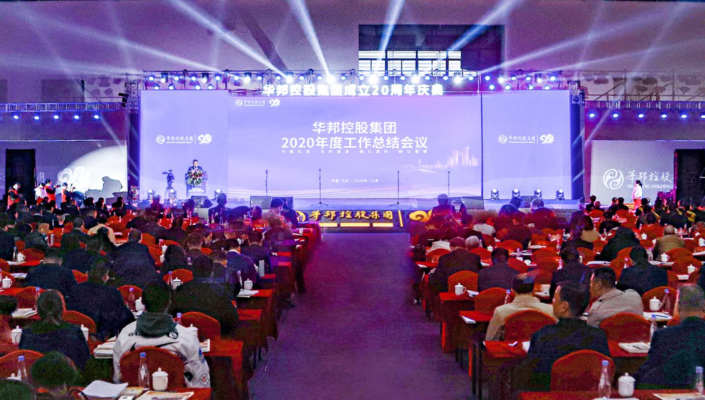 华邦控股团体召开2020年度任务总结集会