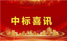 """永利皇宫官网建投集团中标云南双柏""""美丽县城""""项目"""
