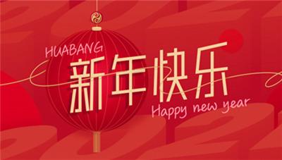 新年贺词|苏如春:在新时代为永利皇宫官网赢得下一个二十年