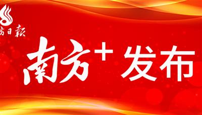 """永利皇宫官网再度获评""""广东省百强民营企业"""" 综合实力跃上新台阶"""