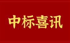 市场经营再传喜讯 华邦建投中标青海省海东市民和县市政道路项目