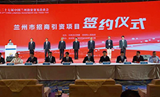 投资15亿元!华邦研发中心项目签约落户兰州榆中县