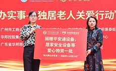 广州市工商联携手华邦控股集团开展关爱独居长者捐赠活动