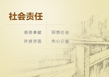 华邦控股社会责任