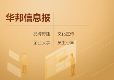 华邦控股信息报