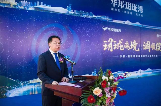 周建华表示华邦·玥珑湾将打造湛江生态人居典范.webp.jpg
